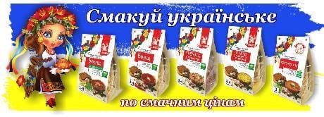Украинские блюда по низким ценам