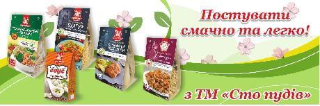 """Поститься вкусно и легко с блюдами ТМ """"Сто Пудов"""""""