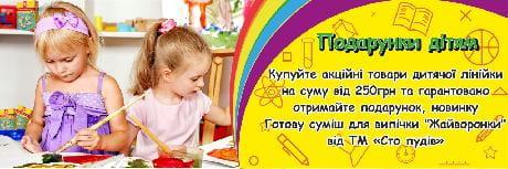Акція до всесвітнього дня захисту дітей