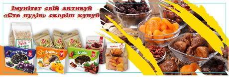 Знижки на корисні сухофрукти, ягоди та горіхи