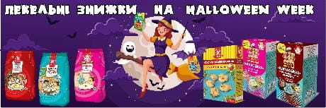 Знижки на продукцію дитячої лінійки до Halloween