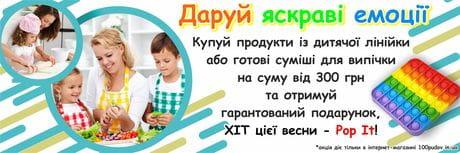 Подарунки  до всесвітнього дня захисту дітей 2021