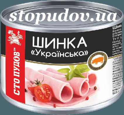 """Шинка """"Украинская"""" ж/б, 0,525 кг"""