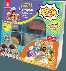"""Дитячий набір для приготування цукерок """"Трюфель"""" + 3D конструктор (вітальня), 0,255 кг"""